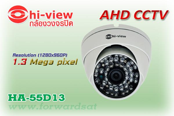 กล้องวงจรปิด Dome AHD Hiview รุ่น HA-55D13