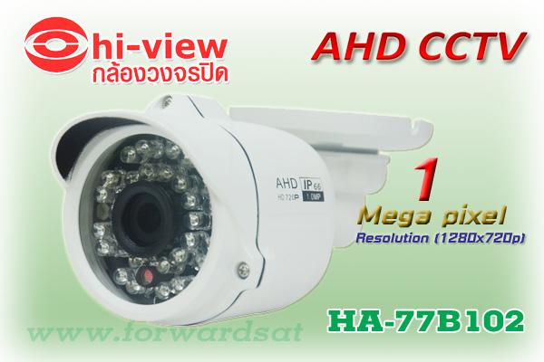 กล้องวงจรปิด AHD Hiview รุ่น HA-77B102