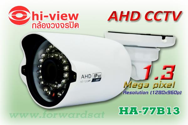 กล้องวงจรปิด AHD Hiview รุ่น HA-77B13