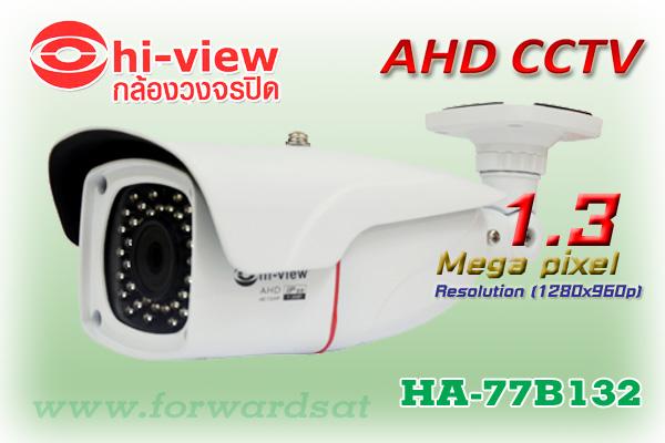 กล้องวงจรปิด AHD Camera Hiview รุ่น HA-77b132