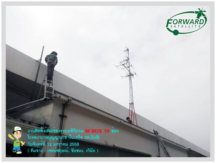 งานติดตั้งระบบทีวีรวมในอาคาร MATV ชุด M-Box 10 CH ที่โรงพยาบาลบุญญาเวช
