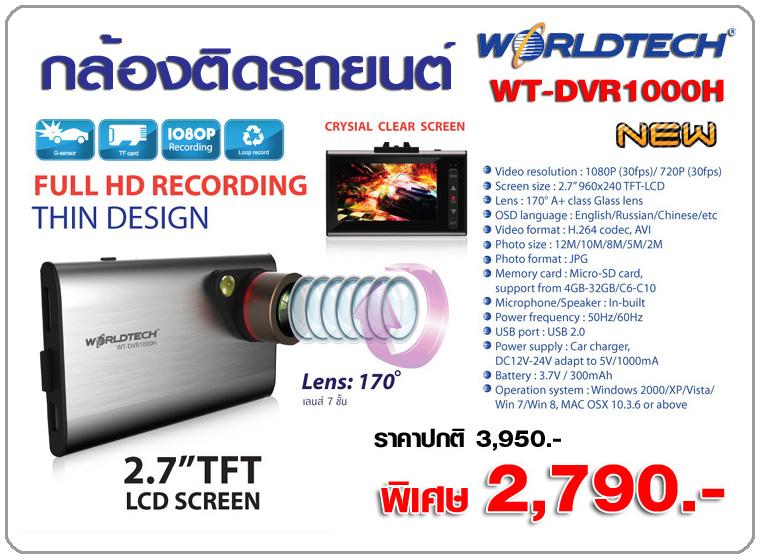 กล้องติดรถยนต์ WOLDTECH รุ่น WT-DVR1000H