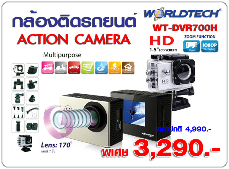 กล้อง Action Camera WORLDTECH รุ่น WT-DVR1005H