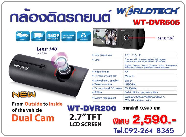 กล้องติดรถยนต์ WORLDTECH รุ่น WT-DVR200