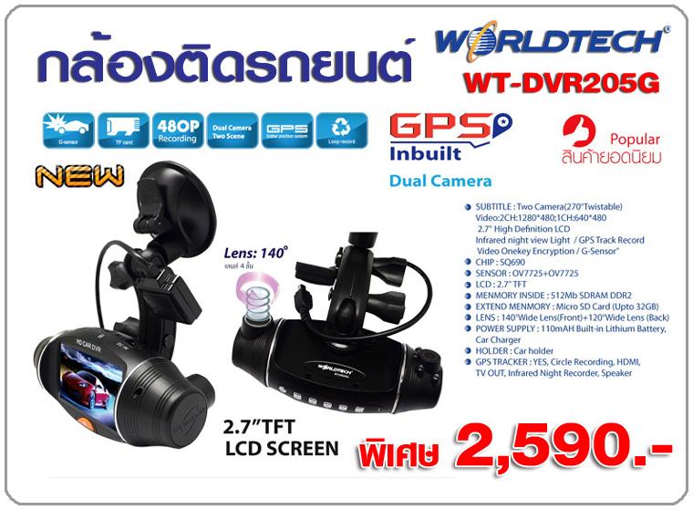 กล้องติดรถยนต์ WT-DVR205G