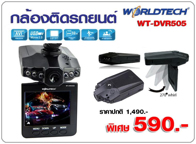 กล้องติดรถยนต์ WORLDTECH รุ่น WT-DVR505