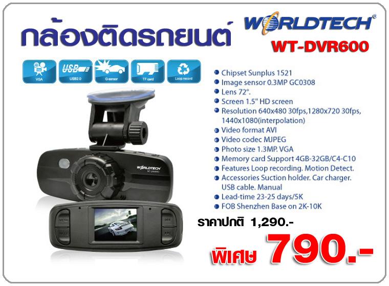กล้องติดรถยนต์ WORLDTECH รุ่น WT-DVR600