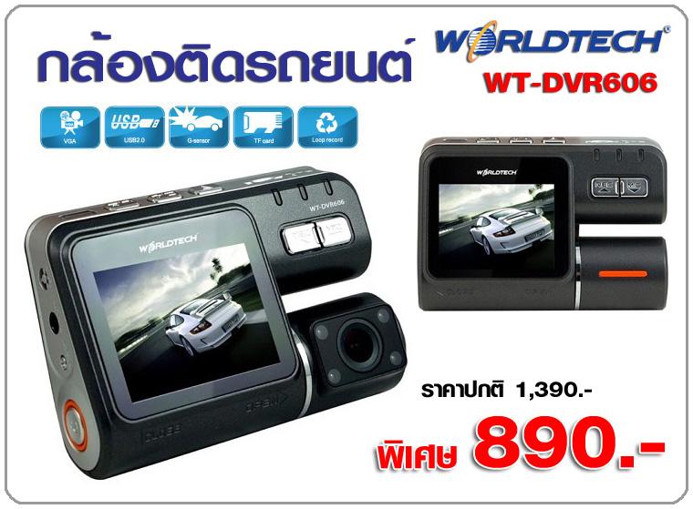 กล้องติดรถยนต์ WORLDTECH รุ่น WT-DVR606