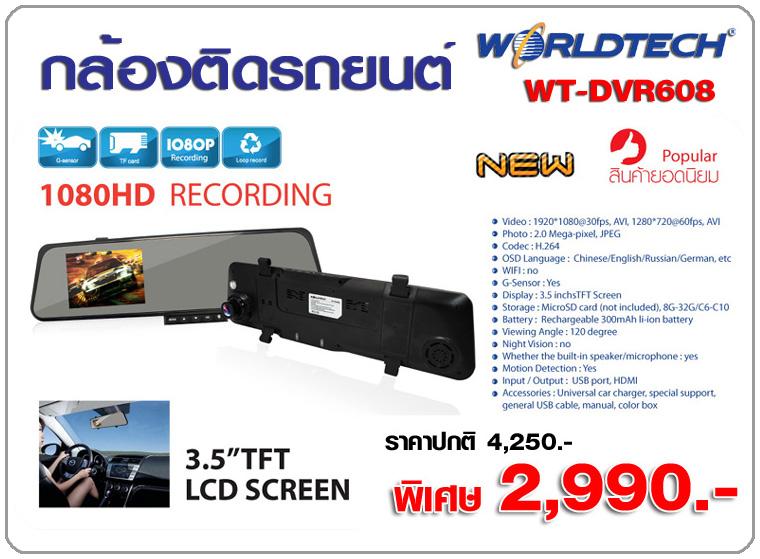 กล้องติดรถยนต์ WOLDTECH รุ่น WT-DVR608