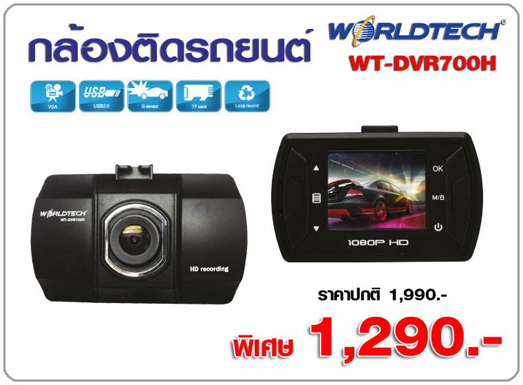 กล้องติดรถยนต์ WORLDTECH รุ่น WT-DVR700H