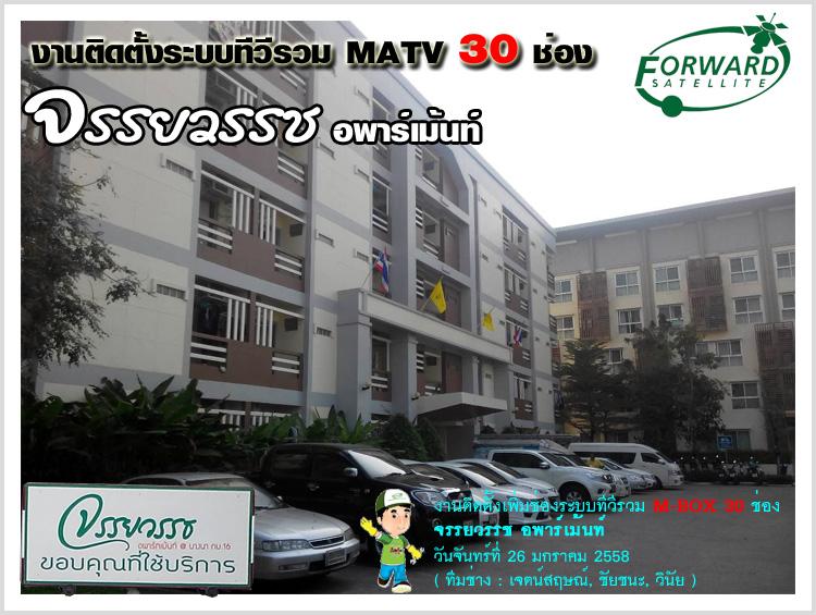 งานติดตั้งระบบทีวีรวม MATV 30 CH ที่ จรรยวรรช อพาร์เม้นท์