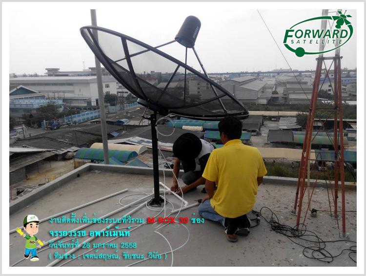 งานติดตั้งระบบทีวีรวม MATV ชุด M-Box จำนวน 30 ช่อง