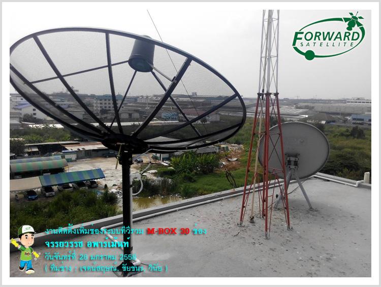 งานติดตั้งระบบทีวีรวม MATV 30 ช่อง โดยชุดงานระบบ M-BOX 10