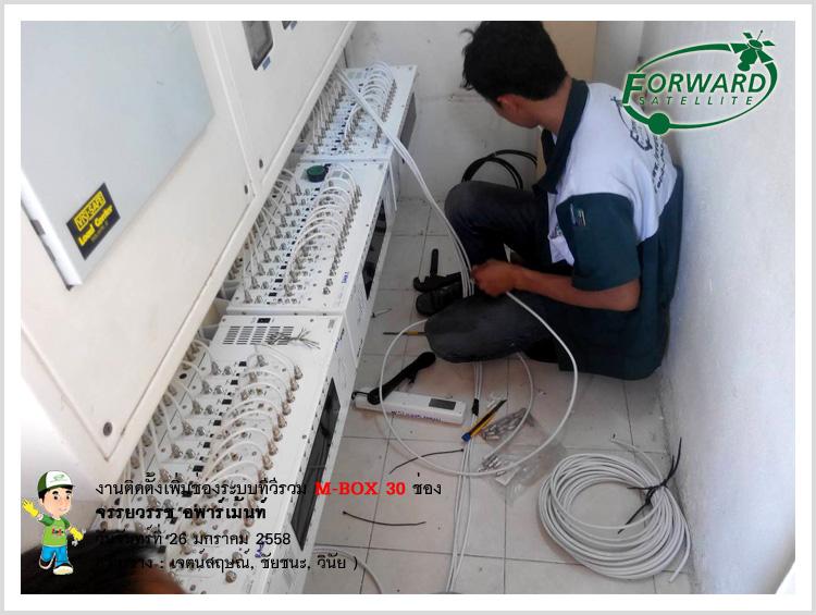 งานติดตั้งระบบทีวีรวม MATV 30 ช่อง, โดยใช้ชุดงานระบบทีวีรวม M-BOX 10 จำนวน 3 ชุด