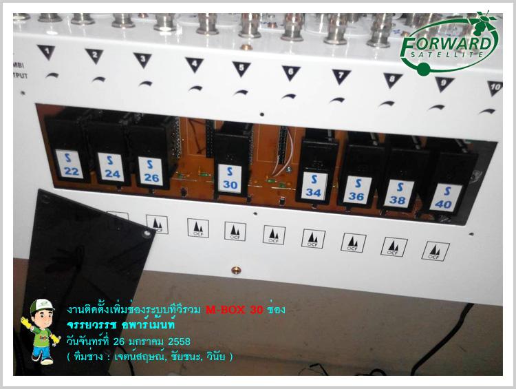 งานติดตั้งระบบทีวีรวม MATV 30 ช่อง M-BOX 10 ที่ จรรยวรรช อพาร์ทเม้นท์ งานติดตั้งระบบทีวีรวม MATV 30 ช่อง M-BOX 10 ที่ จรรยวรรช อพาร์ทเม้นท์