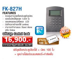 ชุดควบคุมประตู เข้า-ออก ACCESS CONTROL FK-827H