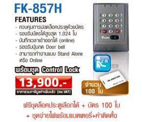 ชุดควบคุมประตูเข้า-ออก Access Control FK-857H