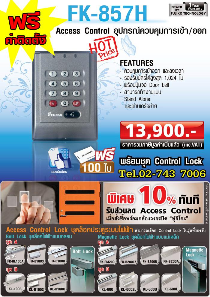 ชุดควบคุมประตู Access Control Fujiko รุ่น FK-857H