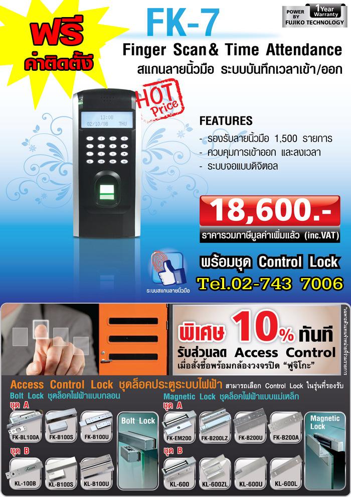 Finger Scan ควบคุมประตูและบันทึกเวลา FUJIKO รุ่น FK-7