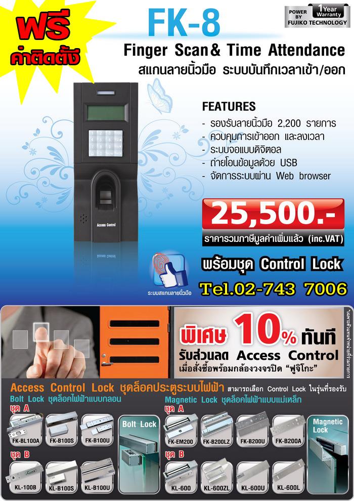 Finger Scan ชุดควบคุมประตูและบันทึกเวลาทำงาน FUJIKO รุ่น FK-8