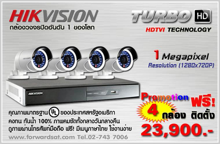 ชุดโปรโมชั่นกล้องวงจรปิด HDTVI HIKVISION 4 กล้อง พร้อมติดตั้ง