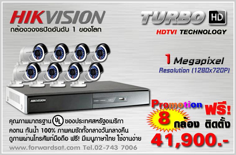 ชุดโปรโมชั่นกล้องวงจรปิด HDTVI HIKVISION 8 กล้อง พร้อมติดตั้ง