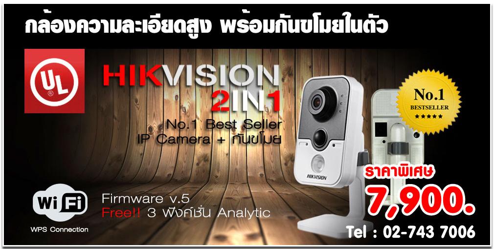 กล้องวงจรปิด HIKVISION 2 in 1 IP Camera + กันขโมย