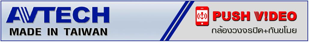 AVTECH Push Video Banner 01