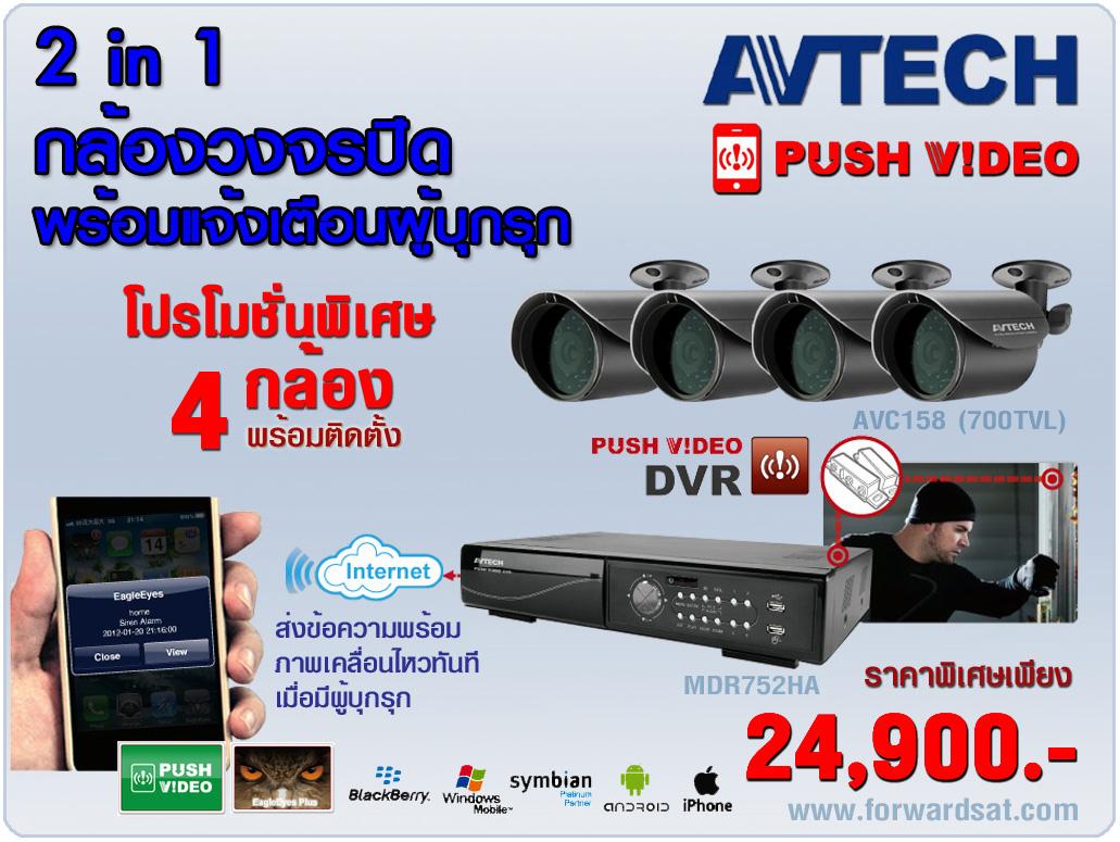 ติดตั้งกล้องวงจรปิด AVTECH Push Video 4 กล้องพร้อมติดตั้ง