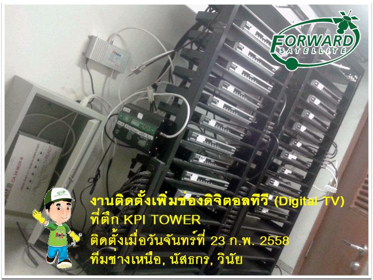งานติดตั้งระบบดิจิตอลทีวี (Digital TV) ในอาคาร KPI TOWER