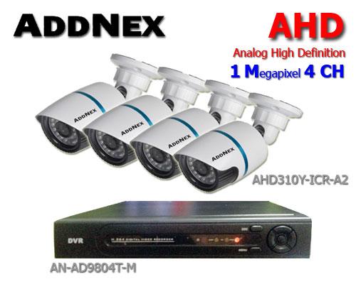 กล้องวงจรปิด ADDNEX AHD 4 CH
