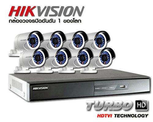 กล้องวงจรปิด HIKVISION HDTVI8CH
