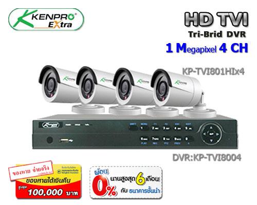 กล้องวงจรปิด KENPRO HD-TVI 4 CH