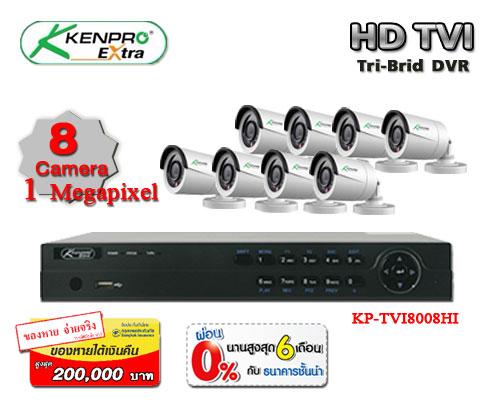 กล้องวงจรปิด Kenpro HDTVI 8 CH