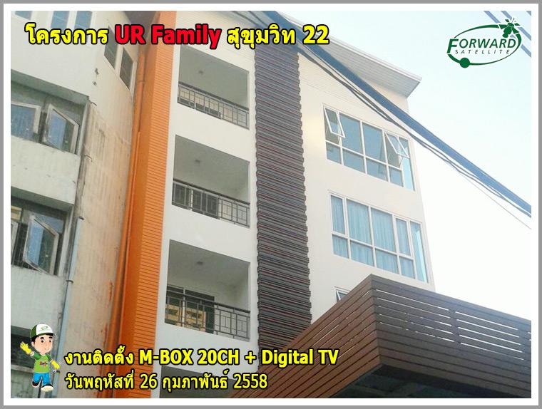 งานติดตั้งระบบทีวีรวม MATV + Digital TV