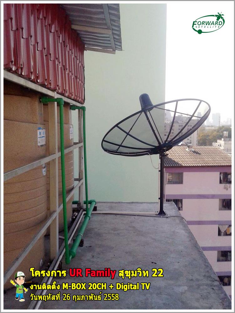 ติดตั้งจานดาวเทียม ระบบทีวีรวม MATV