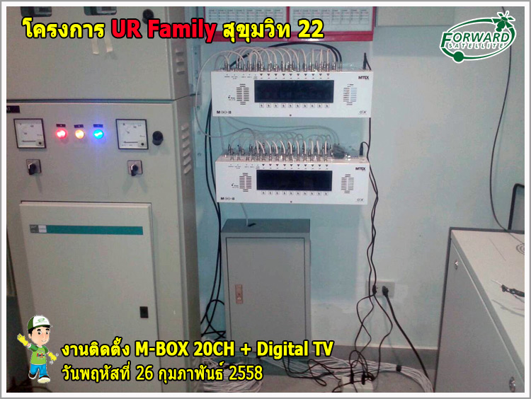 งานติดตั้งระบบทีวีรวม MATV และ Digital TV