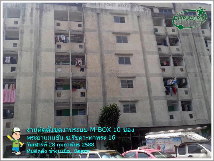 ติดตั้งระบบทีวีรวม 10 ช่อง ที่ตึก พระยาแมนชั่น ท่าพระ