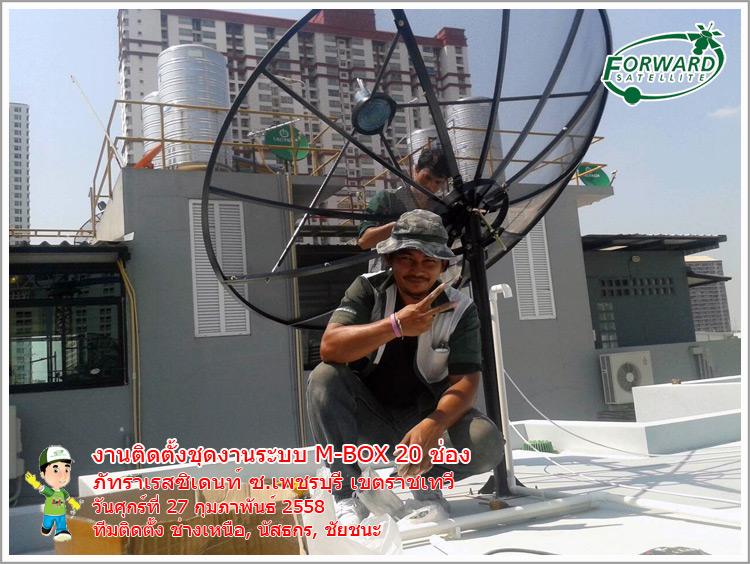 งานติดตั้งระบบทีวีรวม MATV 20 ช่อง