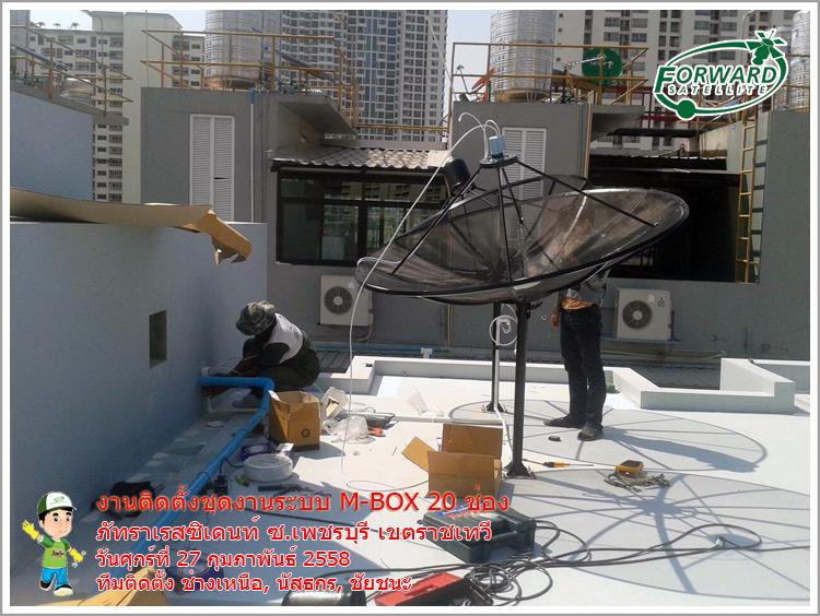 งานติดตั้งระบบทีวีรวม MATV 20 ช่อง ที่ ภัทราเรสซิเดนท์