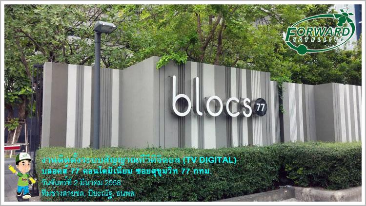 งานติดตั้งระบบสัญญาณดิจิตอลทีวี Digital TV