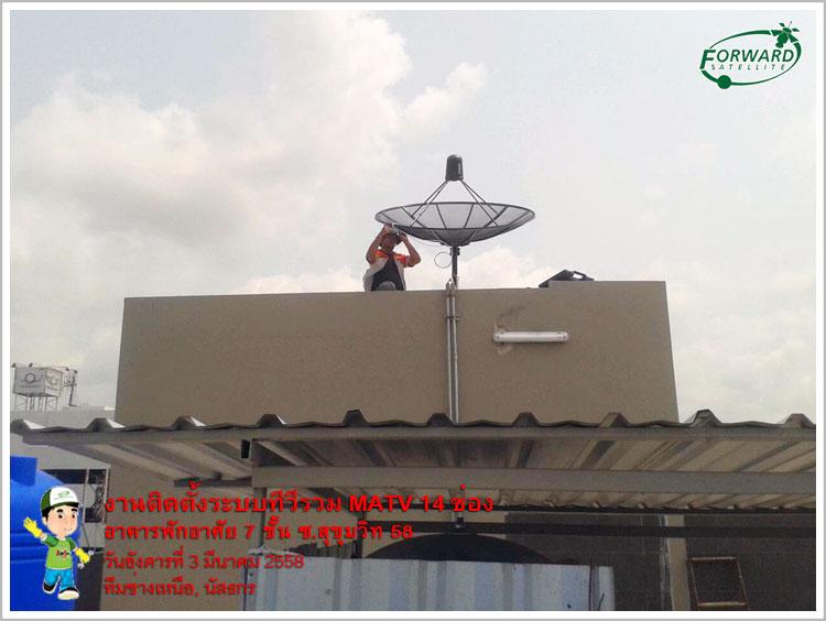 งานติดตั้งระบบทีวีรวม MATV 14 ช่อง