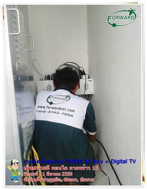งานติดตั้งระบบทีวีรวม M-BOX 10 & DIGITAL TV ที่เย็นสบายดี คอนโด ซ.ลาดพร้าว 15