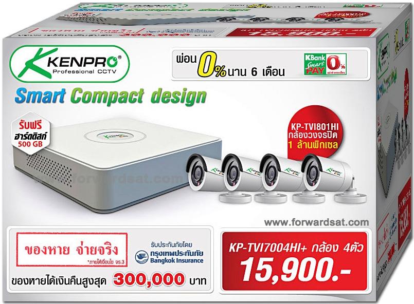 ชุดกล้องวงจรปิด Kenpro KP-TVI7004HI