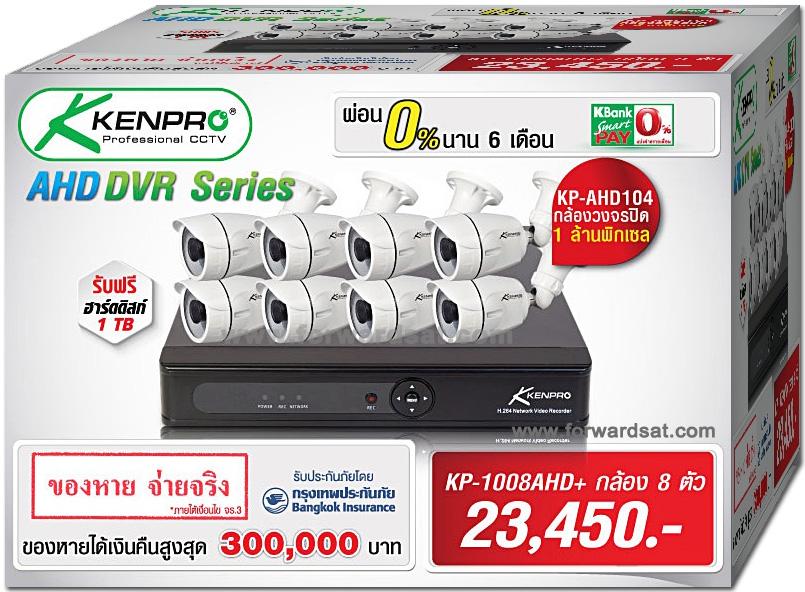 ชุดกล้องวงจรปิด Kenpro AHD 8 CH D.I.Y Set