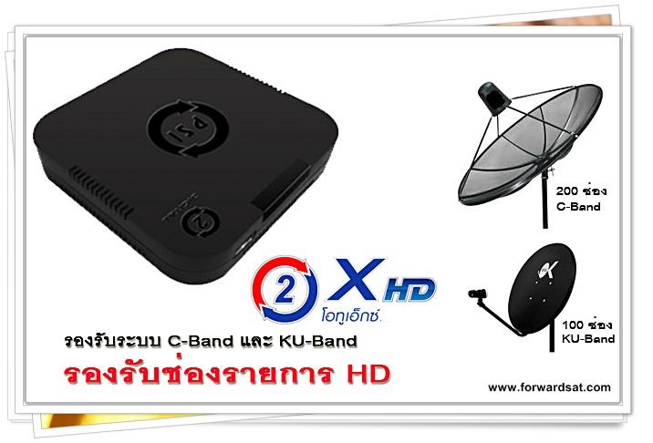 ชุดจานดาวเทียม PSI O2x HD