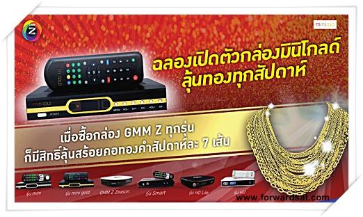 GMMZ Mini Gold