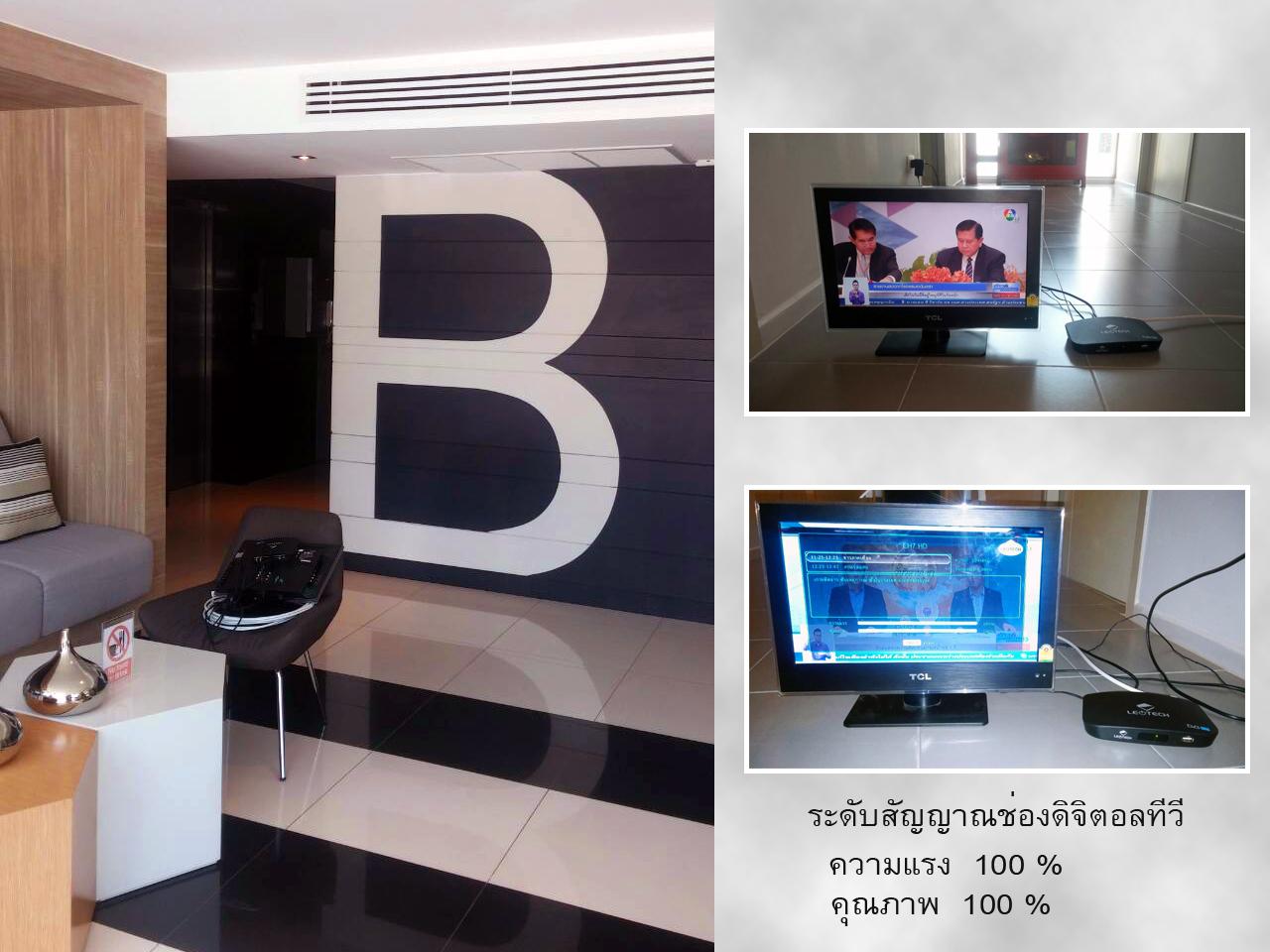 ทดสัญญาณดิจิตอลทีวี ที่อาคาร B