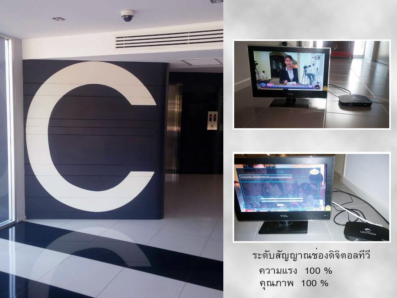 ทดสัญญาณดิจิตอลทีวี ที่อาคาร C