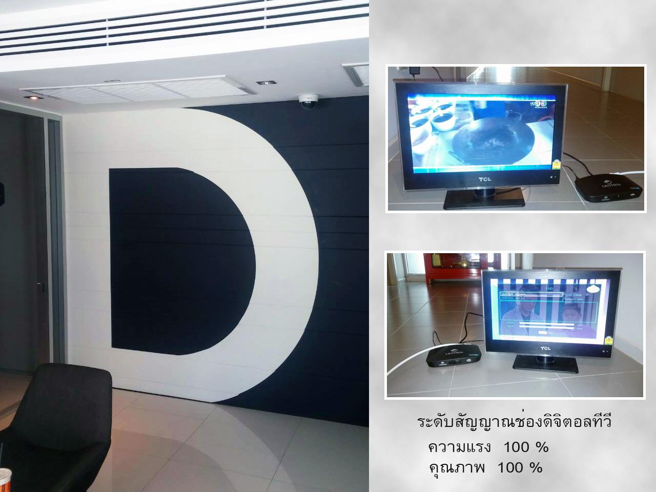 ทดสัญญาณดิจิตอลทีวี ที่อาคาร D